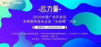 叮,请查收这份来自湾顶明珠广州开发区的BIO-offer
