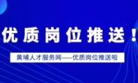 虚位以待!2020广州开发区市政设施管理中心招人啦!