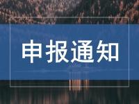 关于启动2018年最后一批广州市黄埔区 广州开发区杰出、优秀