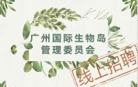 广州国际生物岛(中以合作区)管理委员会2020年编外人员公开