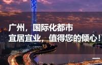 296万等您拿!广州教育面向全国重磅引进教育名家!