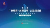 """教育名家共襄教育盛举!第二期""""广州教育'名师荟萃'云洽谈活动"""
