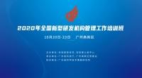 2020年全国新型研发机构管理工作培训班在广州高新区成功举办