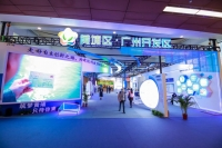 2020年海交会盛大开幕,高精尖海外人才聚焦黄埔区、广州开发