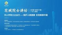 保护人类健康,实现美丽中国——2021年花城院士讲坛开讲