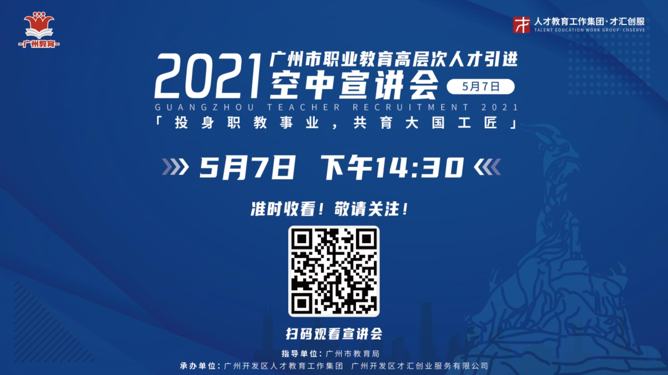 2021广州市职业教育高层次人才引进空中