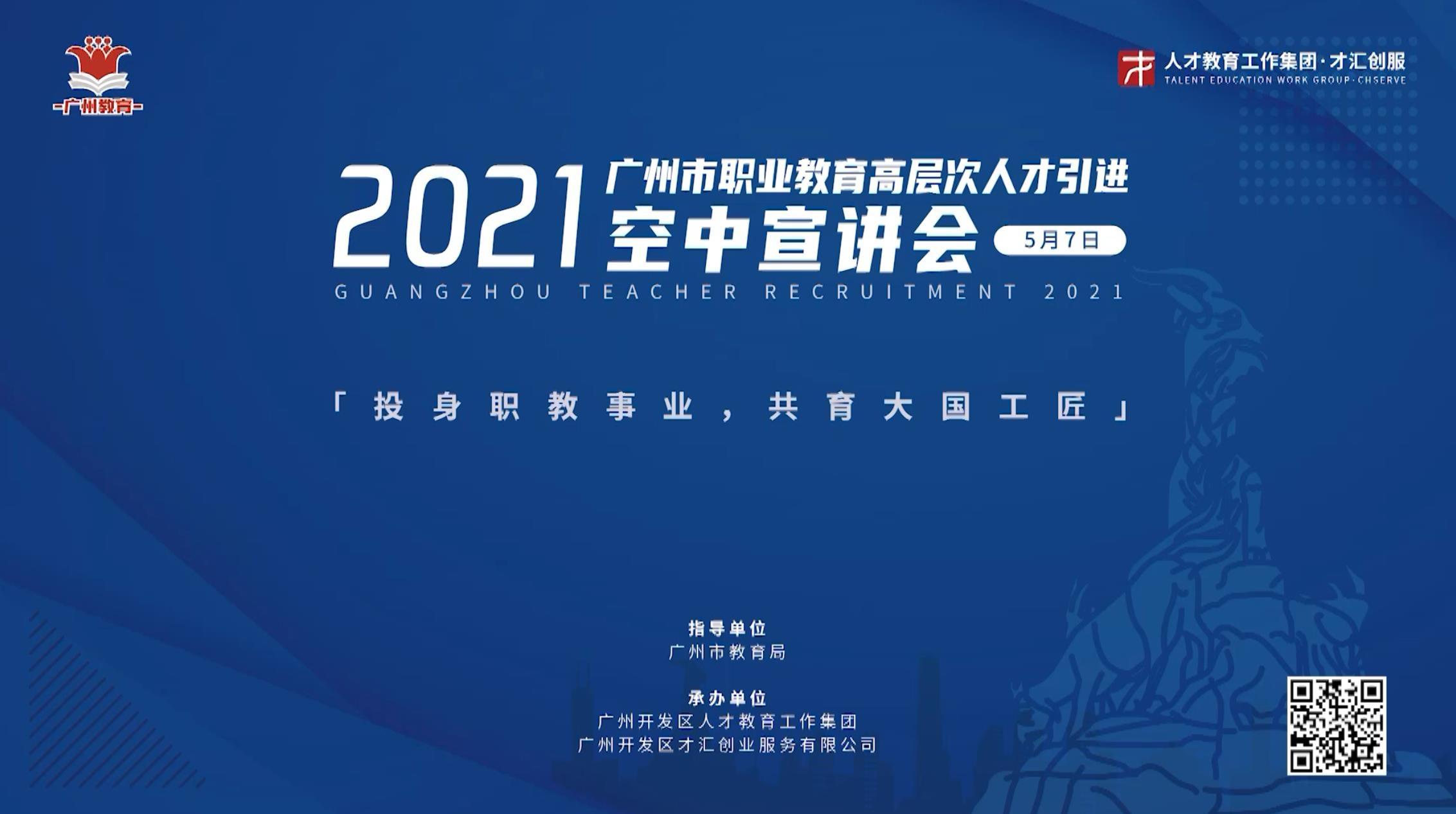职业教育前途广阔,大有可为!广州职业教育