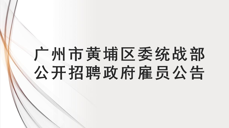 广州市黄埔区委
