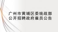 广州市黄埔区委统战部公开招聘政府雇员公告