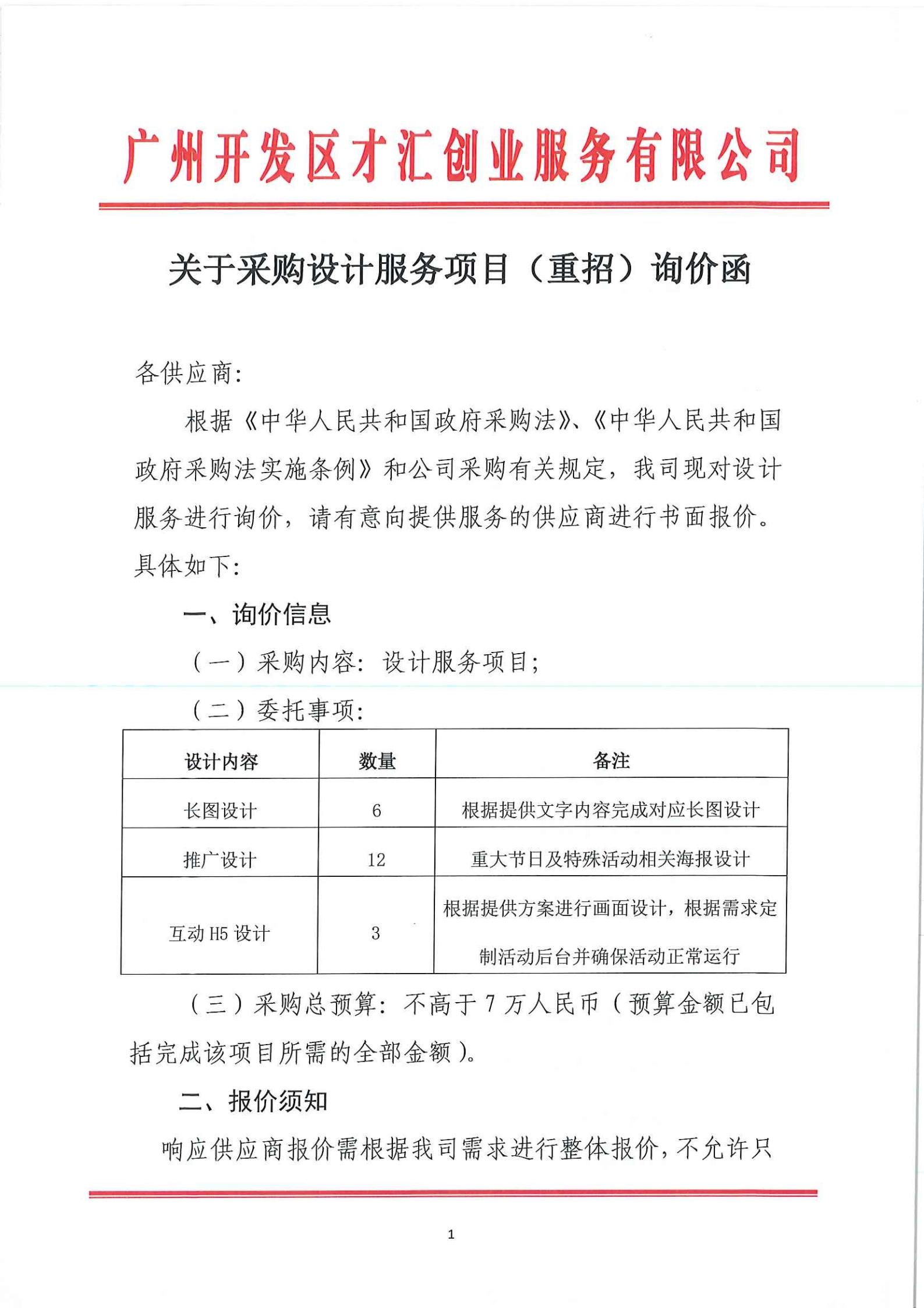20210413关于采购设计服务项目(重招)询价函_00.png