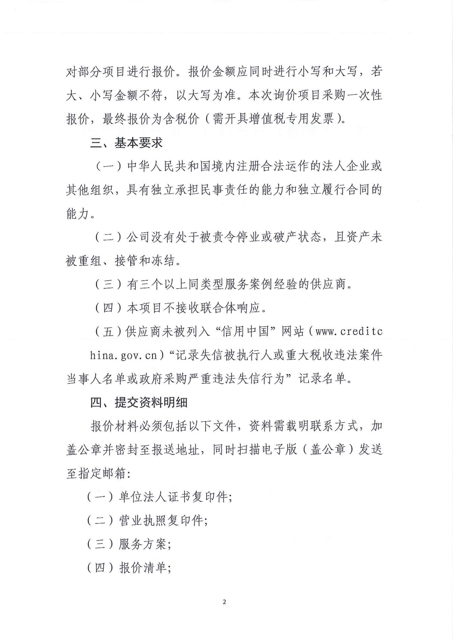 20210413关于采购设计服务项目(重招)询价函_01.png