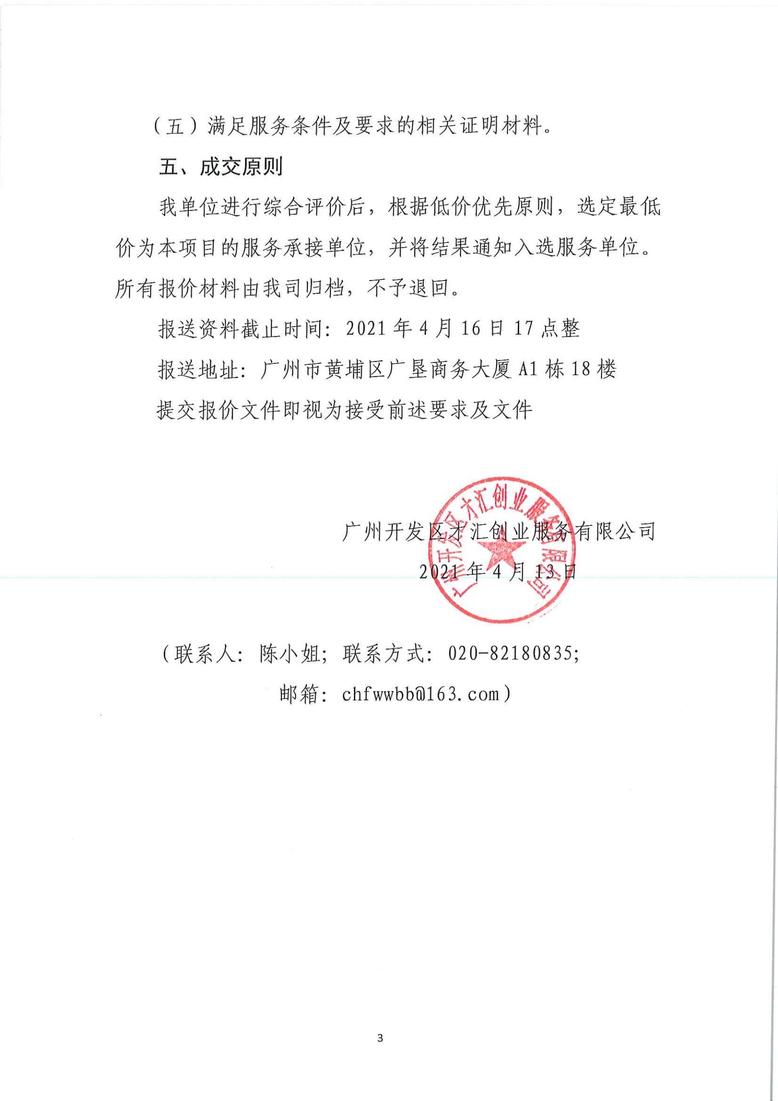20210413关于采购设计服务项目(重招)询价函_02.png