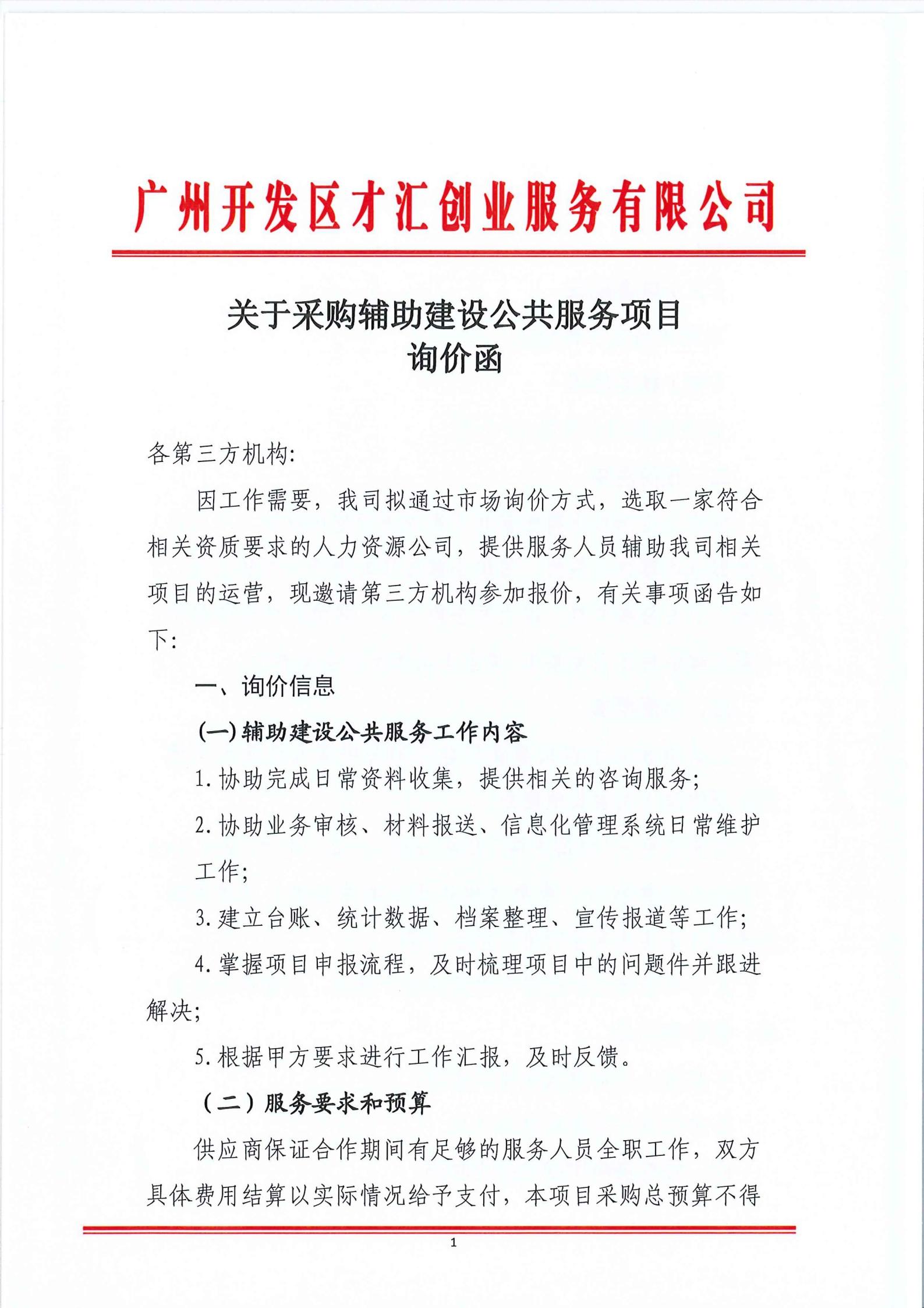 3.关于采购辅助建设公共服务项目询价函_00.png