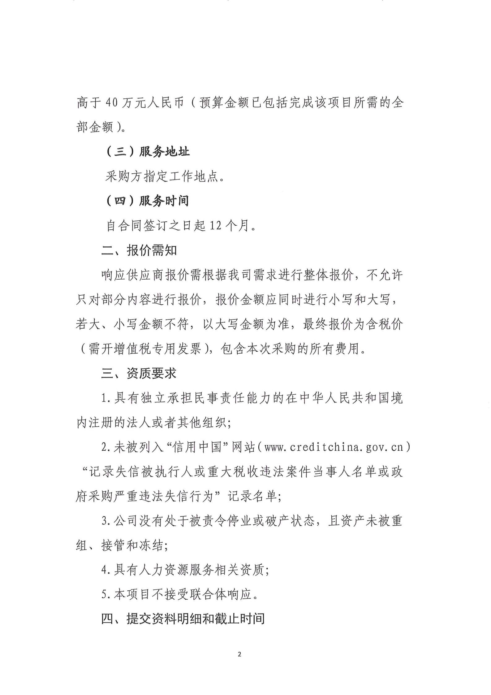 3.关于采购辅助建设公共服务项目询价函_01.png