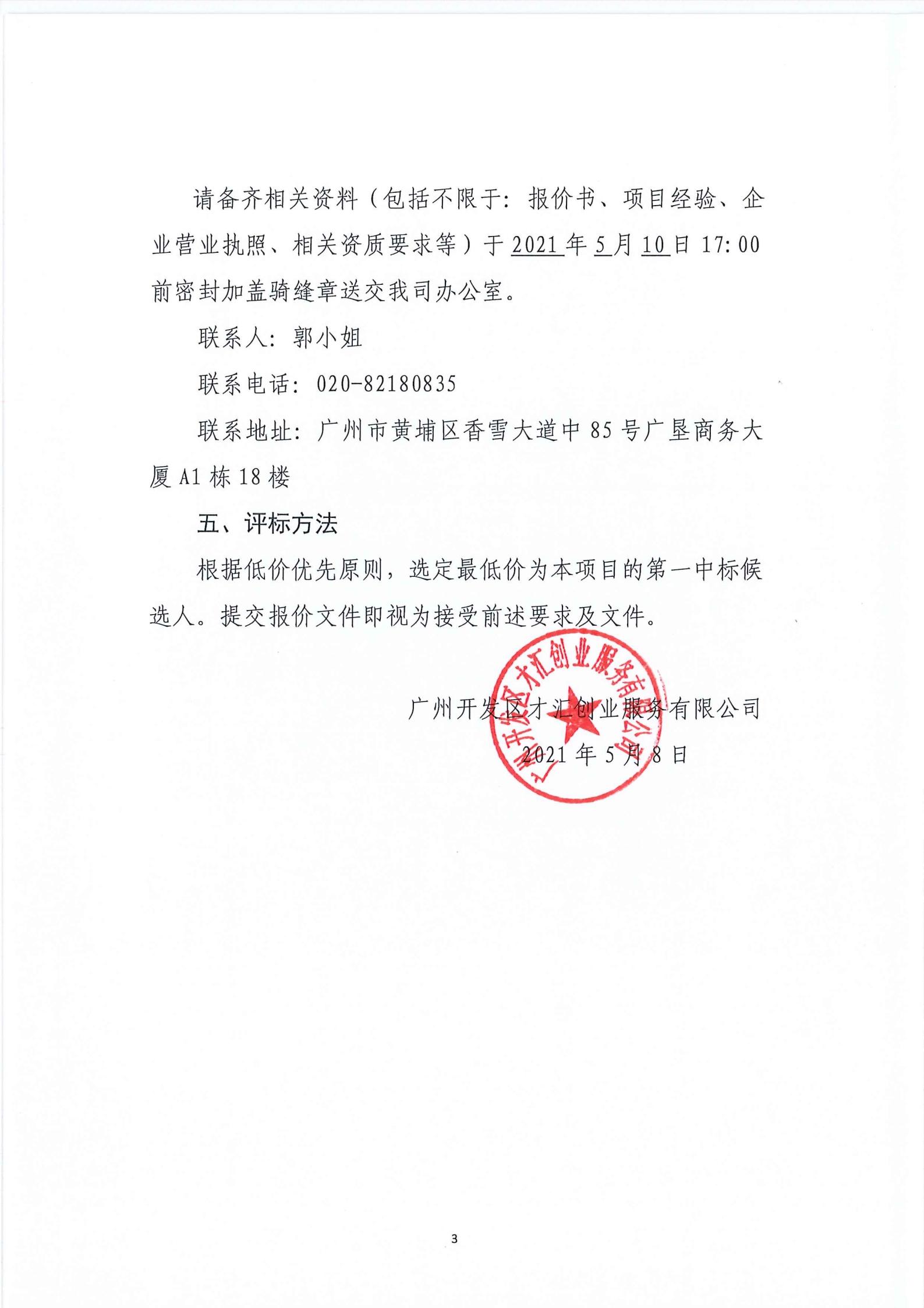 3.关于采购辅助建设公共服务项目询价函_02.png